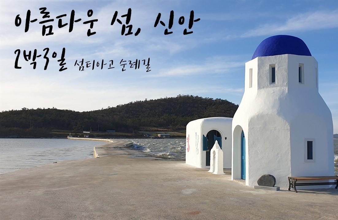 [US] 아름다운 신안 섬티아고 섬 여행 2박 3일